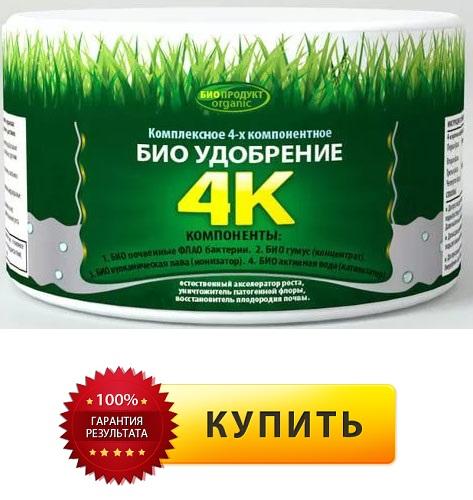 Купить биоудобрение 4К в Брянске