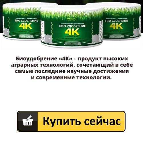 Купить биоудобрение 4К в Новосибирске
